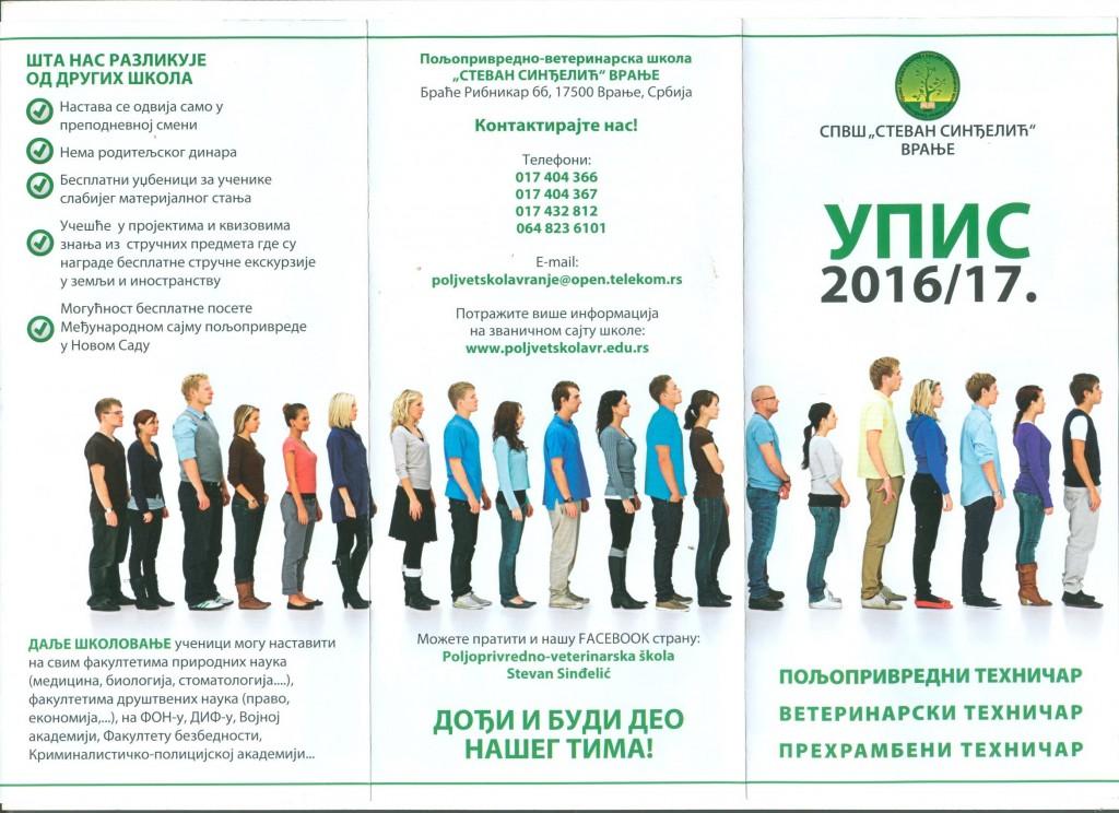 УПИС УЧЕНИКА 2016/2017